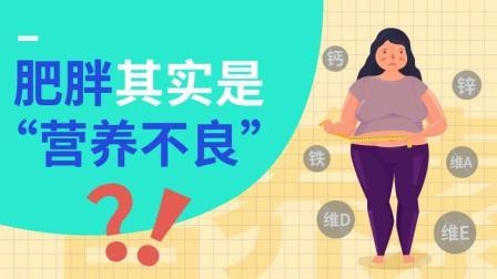营养不足反而会导致变胖? !