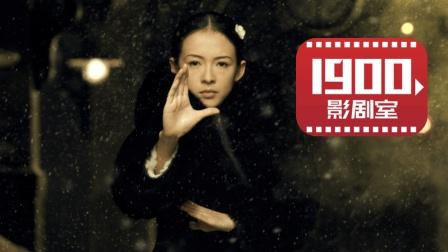 【1900影剧室】文艺解说《一代宗师》一部被严重低估的神作