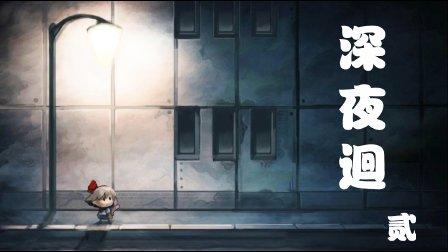 【游细菌】《深夜迴》行动缓慢地剪刀怪(二)