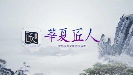 华夏匠人APP-中华优秀文化的传承者