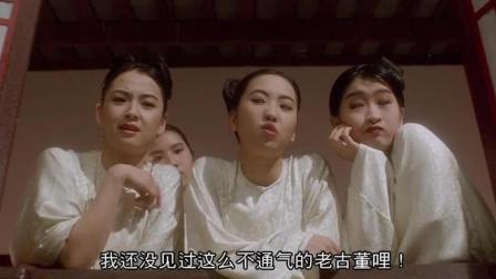 黄霑自己歪改《男儿当自强》, 王晶这样的编排, 还能更搞笑吗?