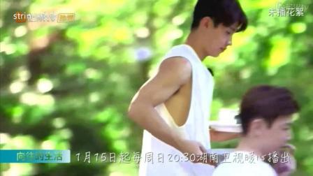 向往的生活-Henry刘宪华不仅帅气而且很乖很勤劳