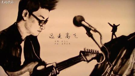 久违的一场旅行, 久违的《远走高飞》金志文一把吉他的音乐之旅!