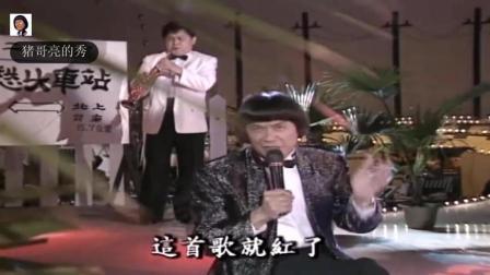 台湾综艺节目猪哥亮-怀念老艺人  哀愁的火车站