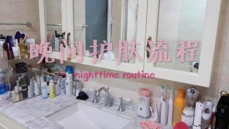 我的晚间护肤步骤|Nighttime routine|秋冬偏干皮护肤流程|lamer skii fancl...