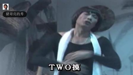 台湾综艺节目猪哥亮带你跳健美操