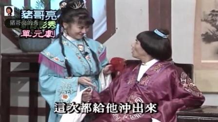 台湾综艺节目猪哥亮-好夫怕恶妻 一