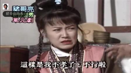 台湾综艺节目猪哥亮-好夫怕恶妻  三
