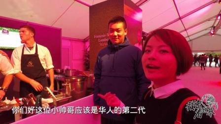 欧洲华人二代, 这位小帅哥为我们介绍欧洲当地的美食