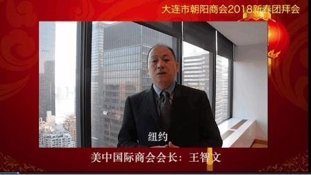 美中国际商会祝大连朝阳商会2018新春团拜会圆满成功