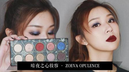 【雨哥】ZOEVA OPULENCE 暗夜之心妆容