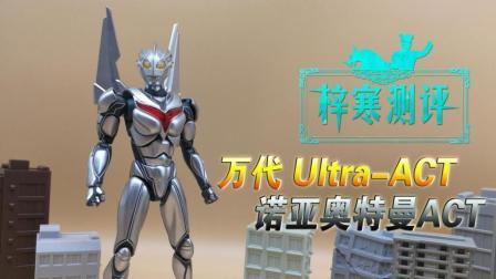 【梓寒测评】062 万代 魂限定 ultraact系列 奈克瑟斯奥特曼 诺亚奥特曼act(UltramanNova)