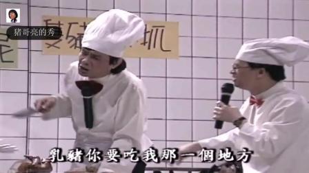 台湾综艺节目猪哥亮-你要吃我哪里 三层 品留 偏寮 腿库