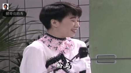 """台湾综艺节目猪哥亮-猪哥亮给李翊君上课""""鸟的生理构造"""""""