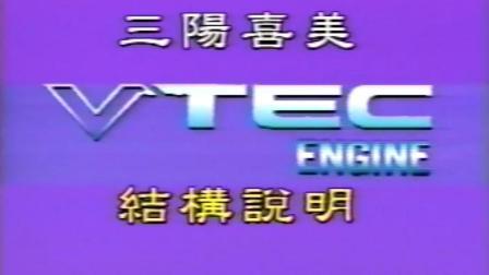 为何本田的粉丝会这么疯狂? 因为VTEC!