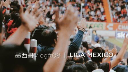 Mexico Vlog#08 LIGA MEXICO