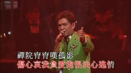 经典粤曲小调《禅院钟声》, 陈浩德金曲情不变演唱会现场版