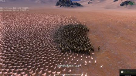 史诗战争模拟器: 两万只鸡瞬间被吞噬, 全部歼灭