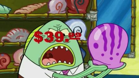 海绵宝宝: 老板跟着他的小姨子跑了, 蜗牛壳大甩卖统统39元