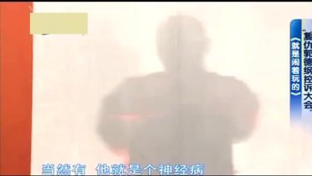 神秘人投诉郭德纲: 有神经病, 有怪癖, 不是个男人!