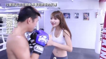 在健身房12星座的女生见到帅哥时的反应
