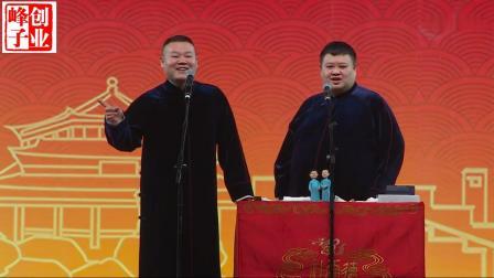 岳云鹏说到相声演员的四门功课,台下一观众神回复说到:嫖嫖嫖嫖