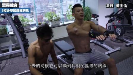 黑男健身 - 3招必学哑铃练胸肌