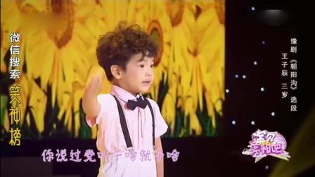 小戏骨豫剧《朝阳沟》选段 演唱: 王子辰