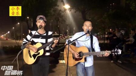 两小伙街头卖艺, 双吉他版《喜欢你》唱得好听, 为他们点赞
