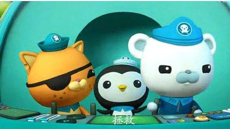 海底小纵队第一季 海底小纵队玩具视频动画片32 海底小纵队35