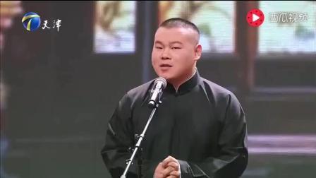 岳云鹏孙越最新相声大全《白蛇传》, 99%的人没看过!
