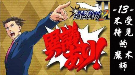【蓝月解说】逆转裁判2 全剧情攻略视频 #13【不受待见的魔术师】