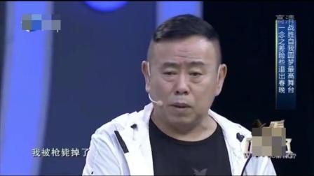 潘长江参加春晚节目被毙掉想自杀, 被两位老人救了
