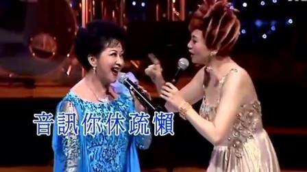 柳影虹、薛家燕演绎经典粤曲小调《分飞燕》, 一柳柔情演唱会现场版