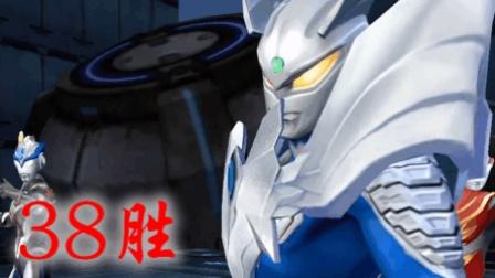 【亮哥】奥特曼传奇英雄#258 荣耀之战王者排行突破38胜