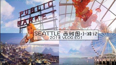 SEATTLE 西雅图小游   2018VLOG E01