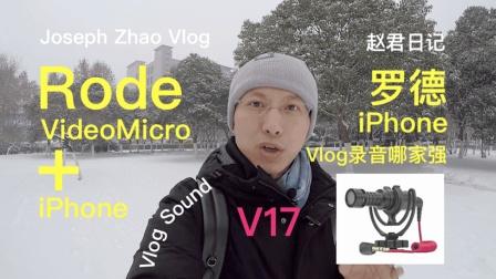 罗德VideoMicro和iPhone录音哪家强\赵君日记Vlog017
