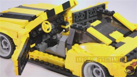 雪佛兰版大黄蜂跑车形态, 积木定格搭建