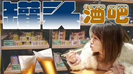 霓虹吃货 - 不一样的酒吧: 秋叶原罐头酒吧