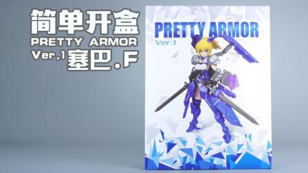 【简单开盒】国产小姐姐-PRETTY ARMOR Ver.1 塞巴.F 模型板件属性