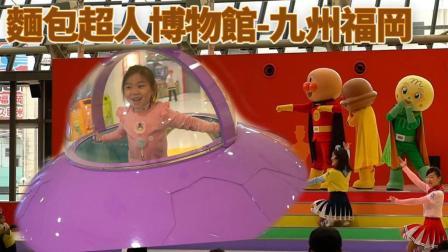 面包超人博物馆 九州福冈 妹妹着细菌人的太空船 一起玩超人的溜滑梯 亲子乐园玩具