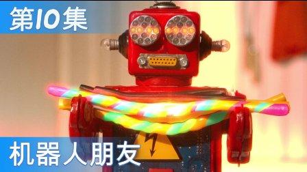 奥姆的故事——机器人朋友(第10集) / Om Nom Stories - Robo Friend (Episode 10)