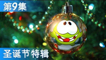奥姆的故事——圣诞节特辑(第9集) / Om Nom Stories - Christmas Special (Episode 9)