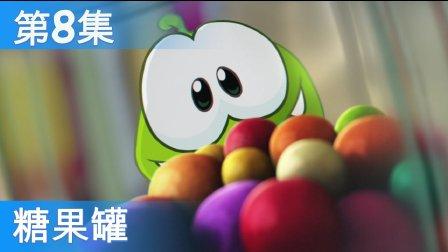 奥姆的故事——糖果罐(第8集) / Om Nom Stories - Candy Can (Episode 8)