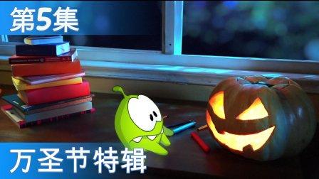 奥姆的故事——万圣节特辑(第5集) / Om Nom Stories - Halloween Special (Episode 5)