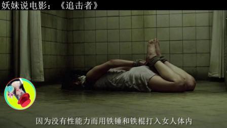 三分钟看完韩国犯罪片《追击者》不说了直接看解说吧