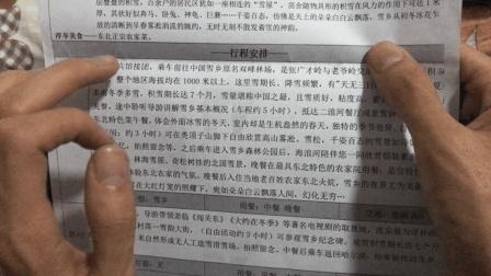 哈尔滨报团去雪乡, 这是跟旅行社签的协议流程, 但实际流程是这样