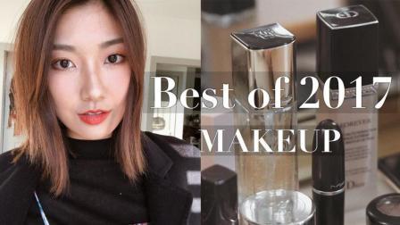 2017年度彩妆爱用品丨妆容分享丨Best of 2017丨Savislook