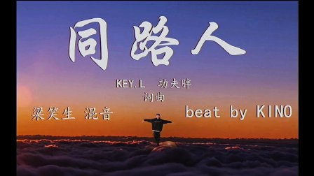[同路人]Official Video - Key.L/KungFu-Pen