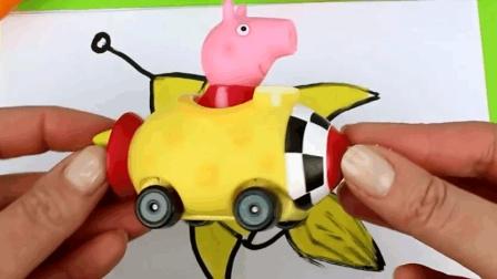 什么 ? 小猪佩奇坐上了航天飞船  斑马妹妹开火车 小猪佩奇  英文学画画  奇趣蛋